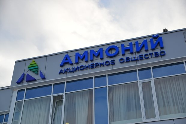 Real contenders for Ammonia OJSC determined — RealnoeVremya com