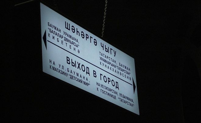 Tatar the second most popular language in Russia