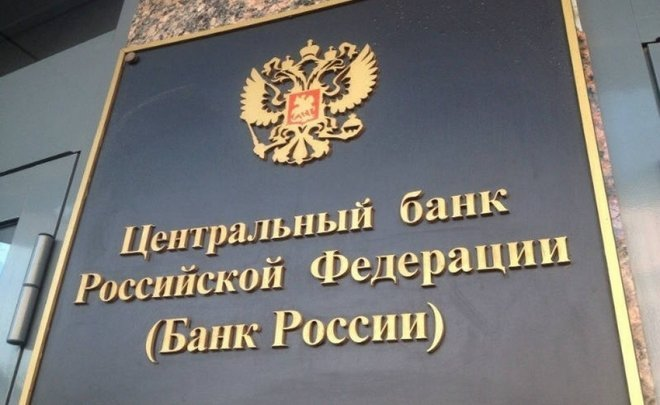 Bank of Russia keeps key rate unchanged: ''The economy and financial market of Russia are not under the influence of negativity''