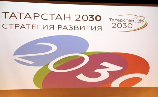 Kazan Production and Construction Association excluded from Strategy 2030