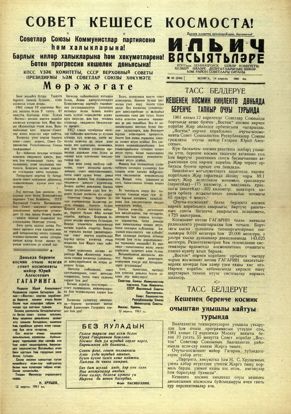 Tatarstan regional newspapers containing the information about the flight into space of Yuri Gagarin. April, 1961