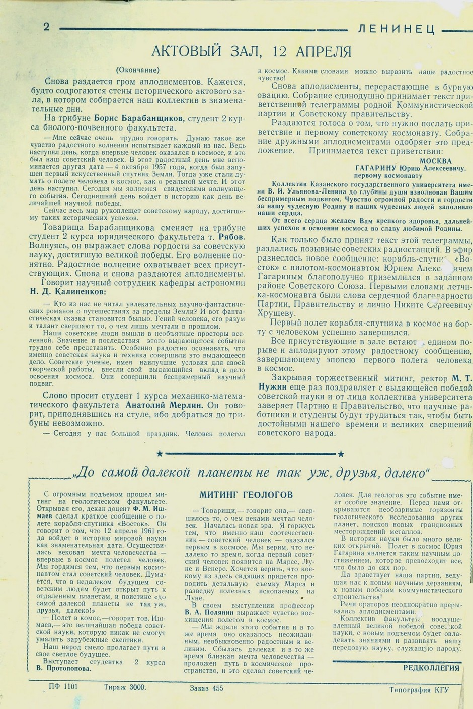 Special edition of the newspaper Leninist of the Kazan State University named after V. I. Ulyanov-Lenin devoted to the first manned flight into space. April 12, 1961